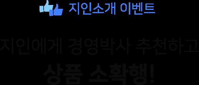 경영박사 후기