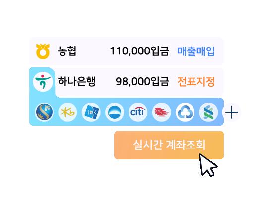 경영박사 계좌/카드 조회