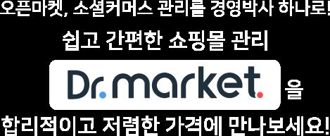 쉽고 간편한 쇼핑몰 관리 Dr.Market을 합리적이고 저렴한 가격에 만나보세요!
