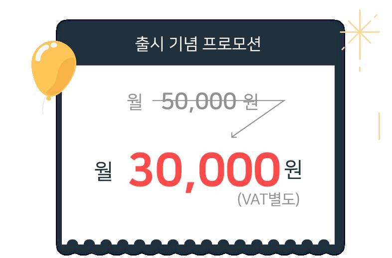 출시기념 프로모션 30,000원