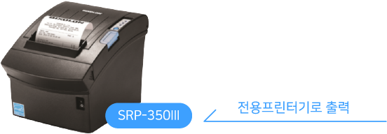 DR-POS 전용프린터